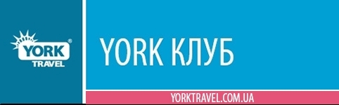 Клуб туристов York Travel